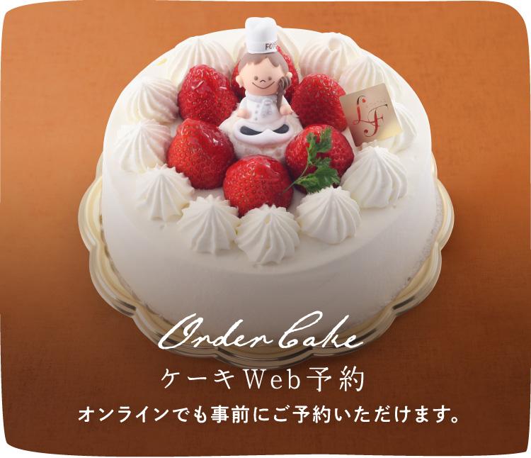 オーダーケーキの予約